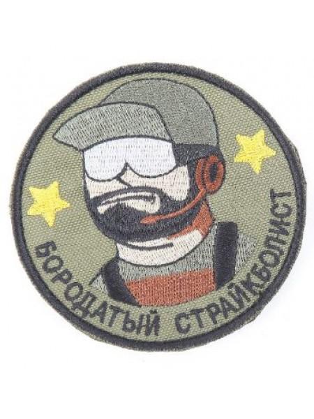 Шеврон Бородатый страйкболист круглый 9,5 см олива/черный