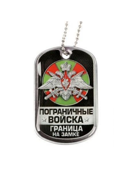 """Жетон с цепочкой """"Пограничные войска"""", 4 х 2,5 см"""