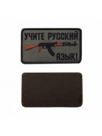 Шеврон Учите русский язык прямоугольник 8,5х5 см олива/черный