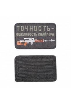 Шеврон Точность - вежливость снайпера прямоугольник 8,5х5,5 см черный/олива