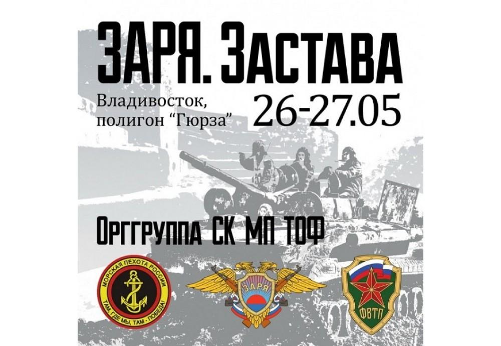 "26-27 мая 2018 открытая игра ""Застава"""