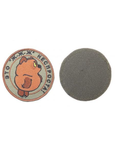 Шеврон Винни-Пух круглый 8см олива/коричневый